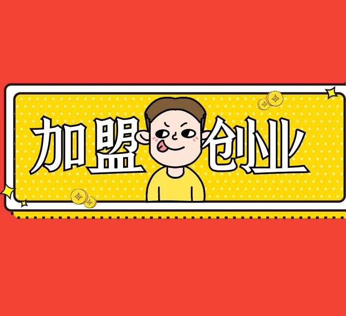 湖南2020全国小吃加盟店排行榜推荐